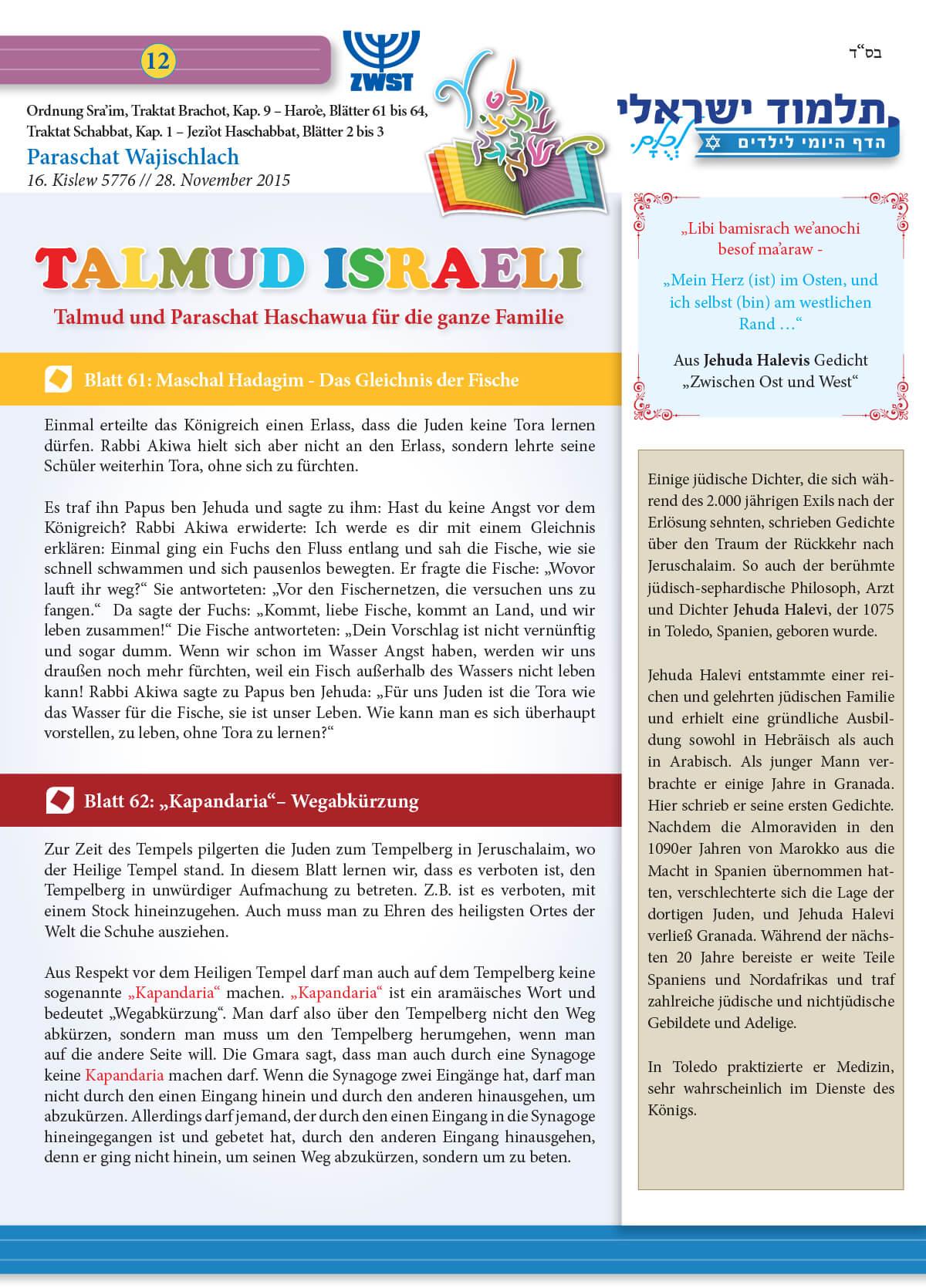 012-talmud-israeli-wajischlach-einzelseiten-1