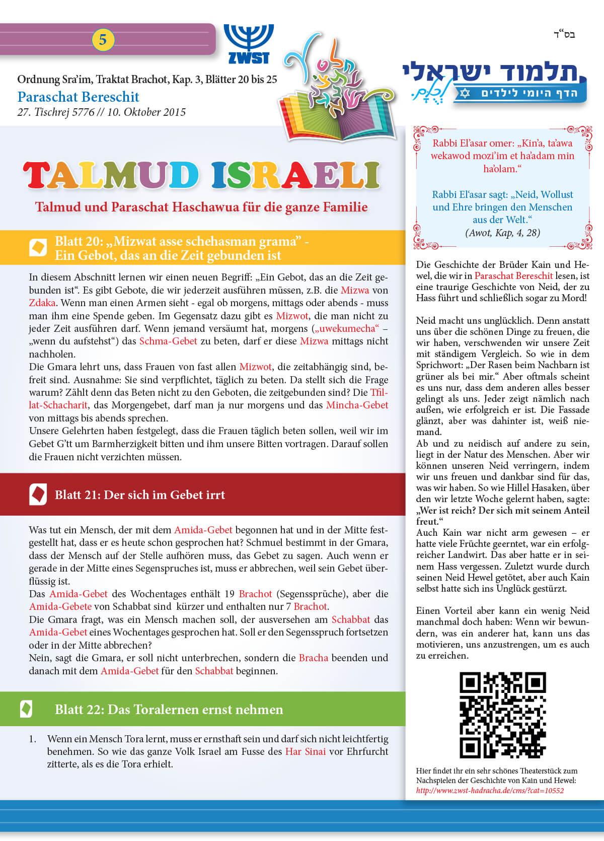 005-talmud-israeli-bereshit-einzelseiten-1